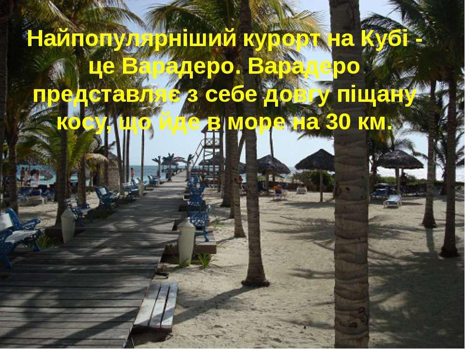 Найпопулярніший курорт на Кубі - це Варадеро. Варадеро представляє з себе дов...