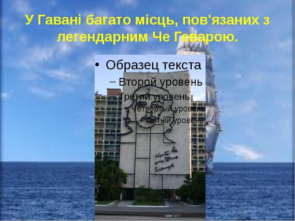 У Гавані багато місць, пов'язаних з легендарним Че Геварою.
