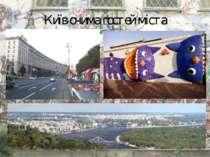 Київ очима гостей міста