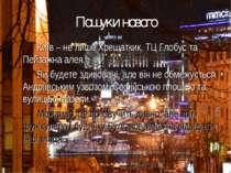 Пошуки нового Київ – не лише Хрещаткик, ТЦ Глобус та Пейзажна алея. Ви будете...