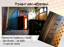 Романтизм небезпеки Покинутих будівель у Києві достатньо – це факт. І в центр...