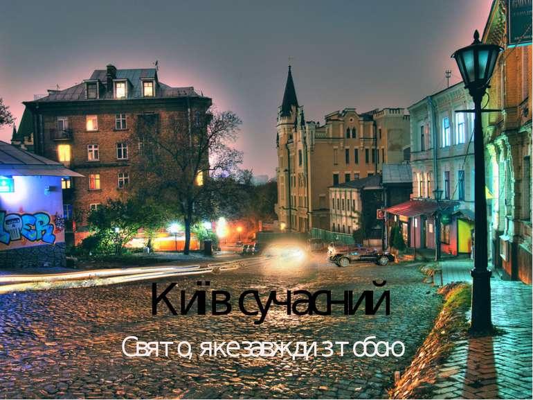 Київ сучасний Свято, яке завжди з тобою