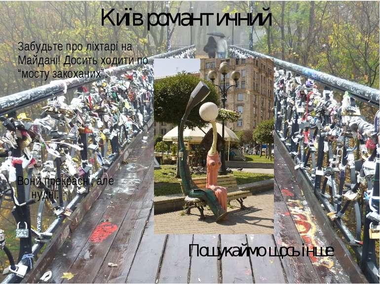 """Київ романтичний Забудьте про ліхтарі на Майдані! Досить ходити по """"мосту зак..."""