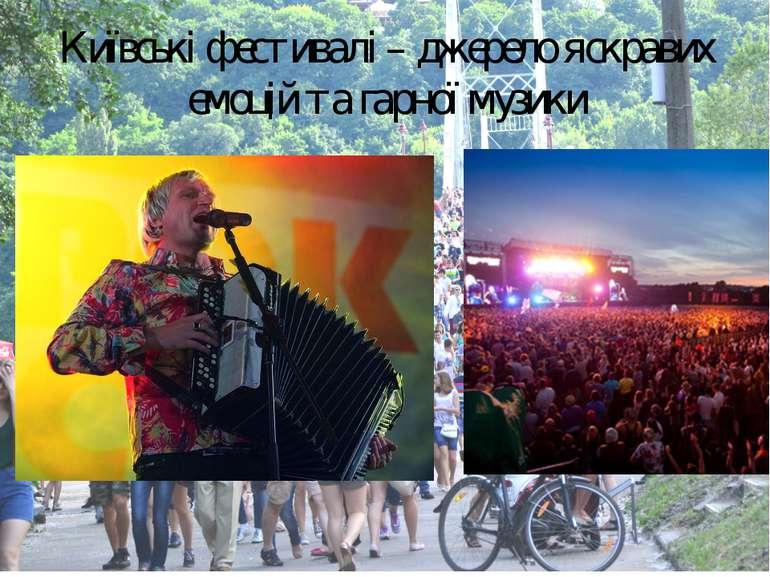 Київські фестивалі – джерело яскравих емоцій та гарної музики