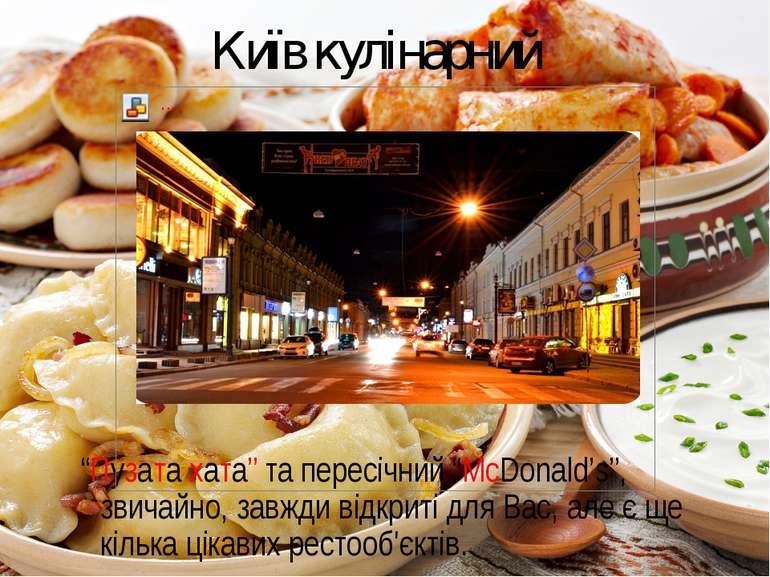 """Київ кулінарний """"Пузата хата"""" та пересічний """"McDonald's"""", звичайно, завжди ві..."""