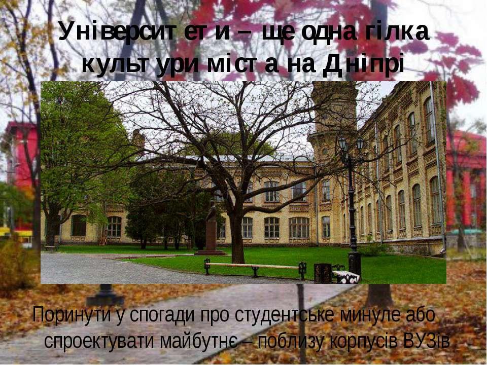 Університети – ще одна гілка культури міста на Дніпрі Поринути у спогади про ...