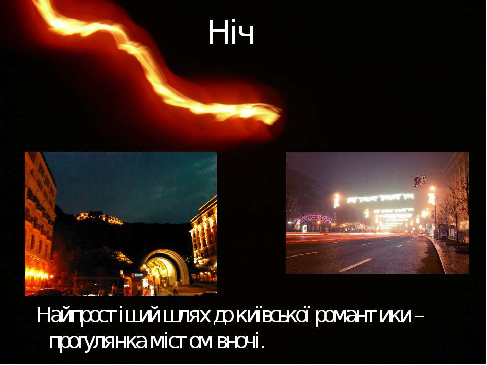 Ніч Найпростіший шлях до київської романтики – прогулянка містом вночі.