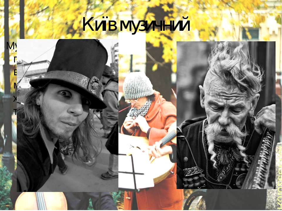 Київ музичний Музику в Києві можна почути не лише на вулицях (хоча наші музик...