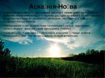 Аска нія-Но ва (Украї нський науко во-до слідний інститу т твари нництва степ...