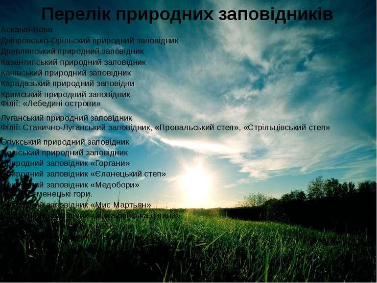 Перелік природних заповідників Асканія-Нова Дніпровсько-Орільскийприродний за...