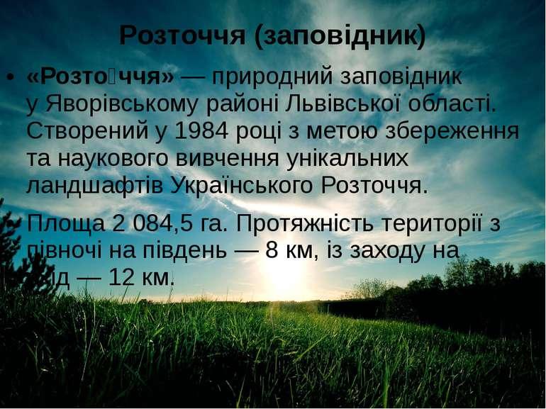 Розточчя (заповідник) «Розто ччя»— природний заповідник уЯворівському район...