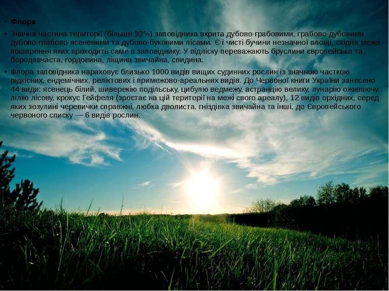 Флора Значна частина території (більше 93%) заповідника вкрита дубово-грабови...