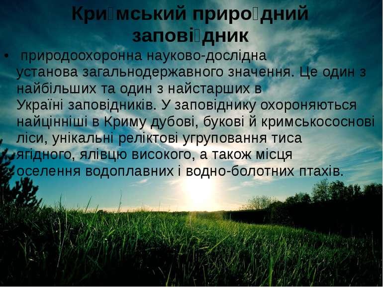 Кри мський приро дний запові дник природоохороннанауково-дослідна установа...