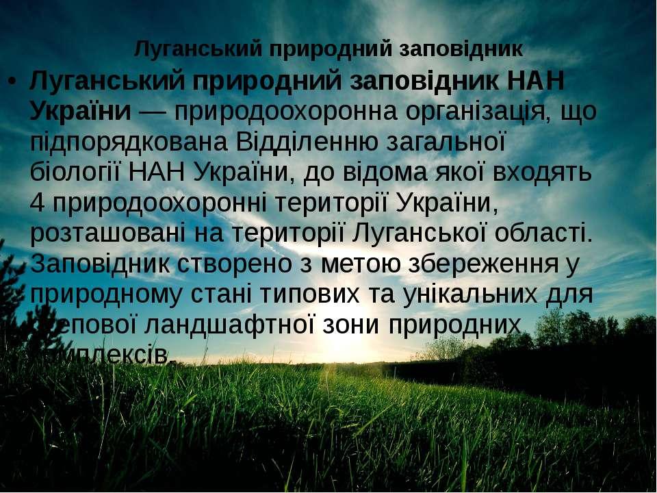 Луганський природний заповідник Луганський природний заповідник НАН України—...