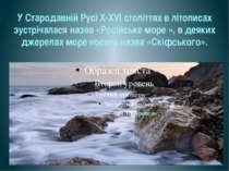 У Стародавній Русі X-XVI століттях в літописах зустрічалася назва «Російське ...