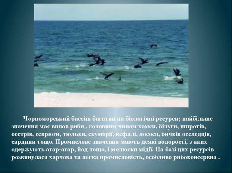 Чорноморський басейн багатий на біологічні ресурси; найбільше значення має ви...