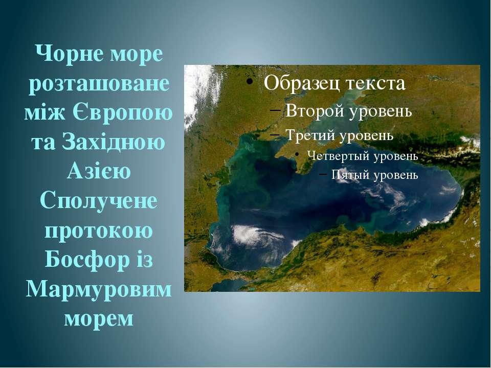 Чорне море розташоване між Європою та Західною Азією Сполучене протокою Босфо...