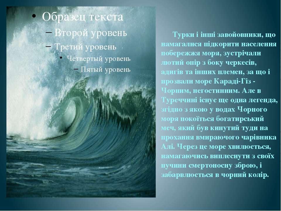 Турки і інші завойовники, що намагалися підкорити населення побережжя моря, з...