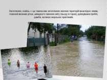 Затоплення, повінь — це тимчасове затоплення значних територій внаслідок злив...