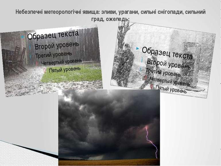 Небезпечні метеорологічні явища: зливи, урагани, сильні снігопади, сильний гр...