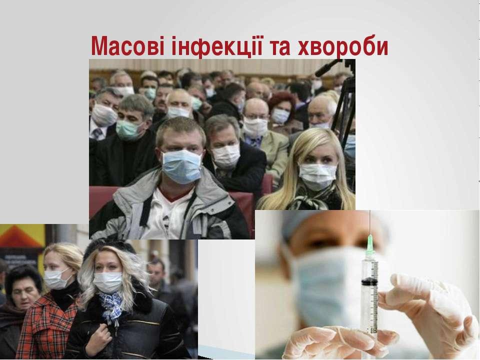 Масові інфекції та хвороби