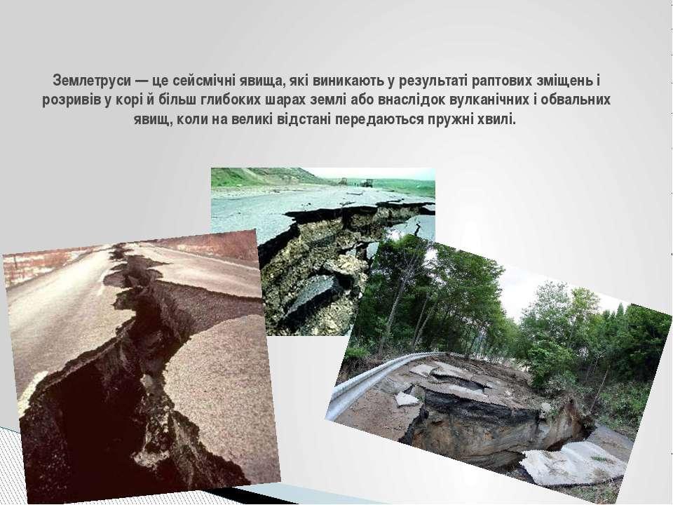 Землетруси — це сейсмічні явища, які виникають у результаті раптових зміщень ...