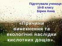 Начать «Причини винекнення та екологічні наслідки кислотних дощів». Підготува...