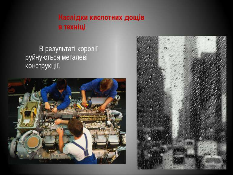 Наслідки кислотних дощів В кожному регіоні є будівлі, що піддалися руйнування...
