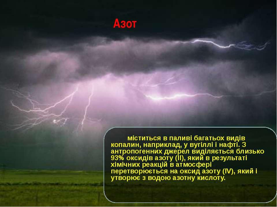 Наслідки кислотних дощів в природі В результаті випадання кислотних осадів по...