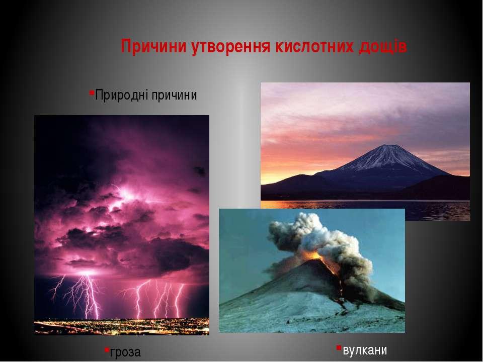 Причини утворення кислотних дощів Щорічно в атмосферу Землі викидається близь...