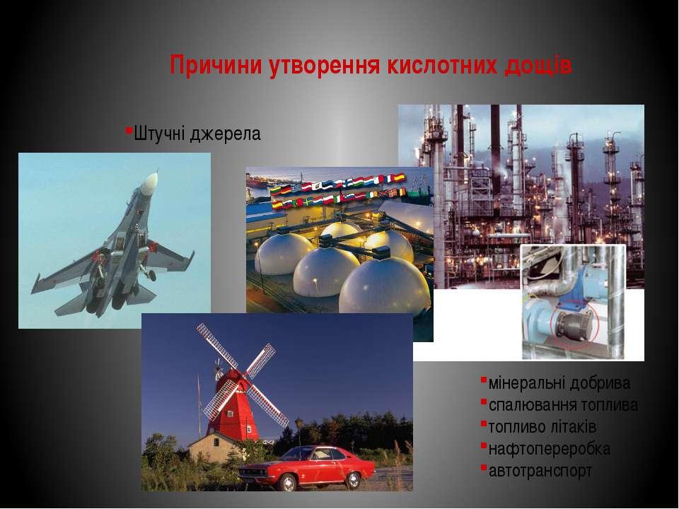 Сірка міститься в таких корисних копалинах, як вугілля, нафта, залізні, мідні...