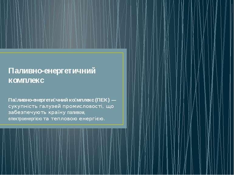 Паливно-енергетичний комплекс Па ливно-енергети чний ко мплекс (ПЕК)— сукупн...