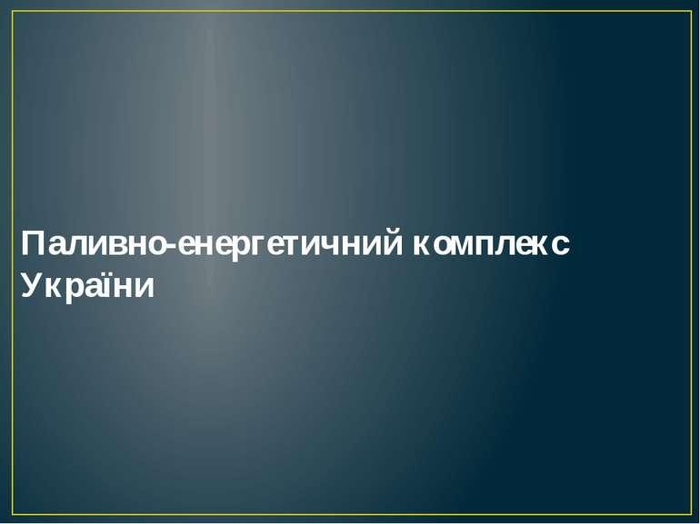 Паливно-енергетичний комплекс України