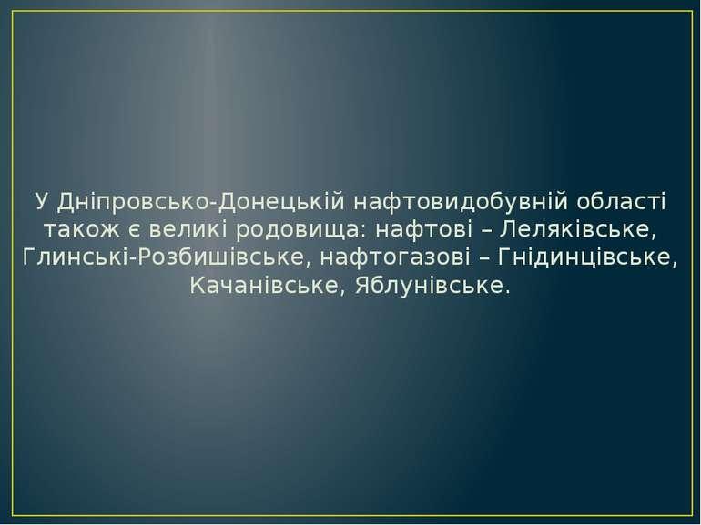 У Дніпровсько-Донецькій нафтовидобувній області також є великі родовища: нафт...