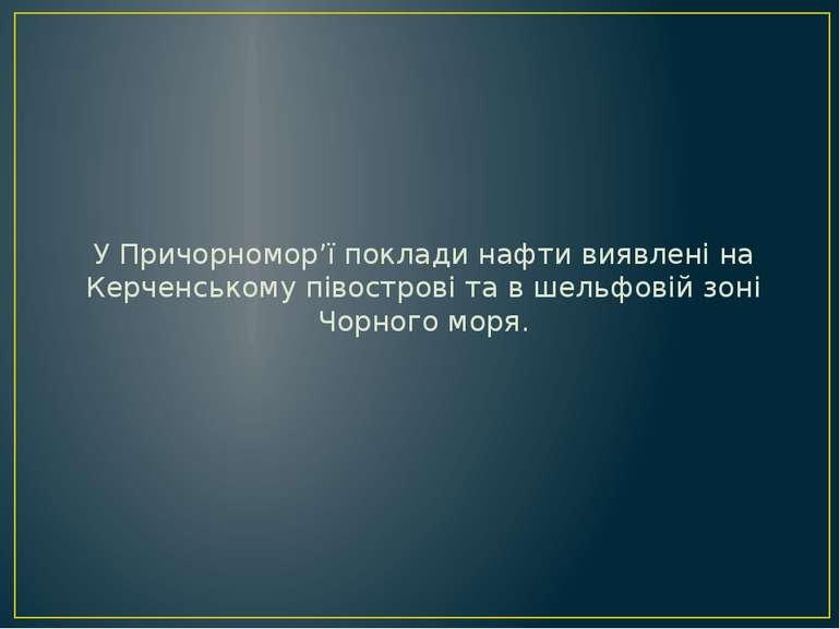 У Причорномор'ї поклади нафти виявлені на Керченському півострові та в шельфо...