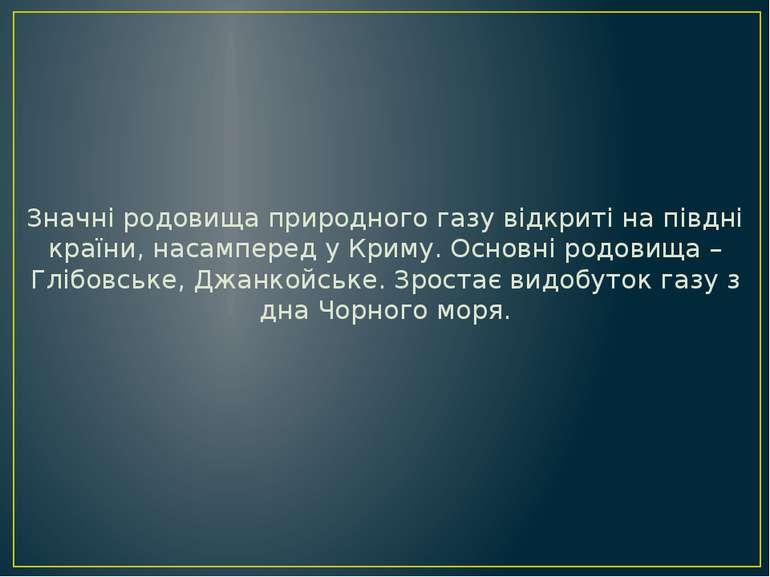 Значні родовища природного газу відкриті на півдні країни, насамперед у Криму...