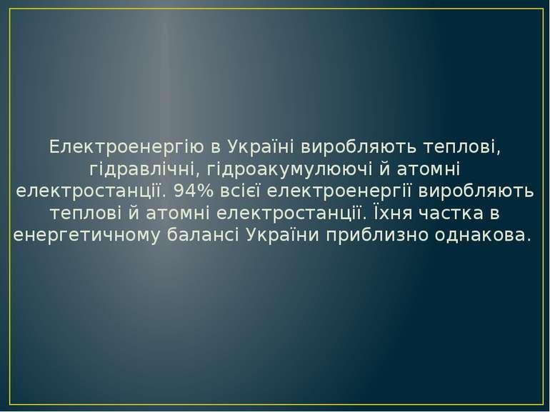 Електроенергію в Україні виробляють теплові, гідравлічні, гідроакумулюючі й а...