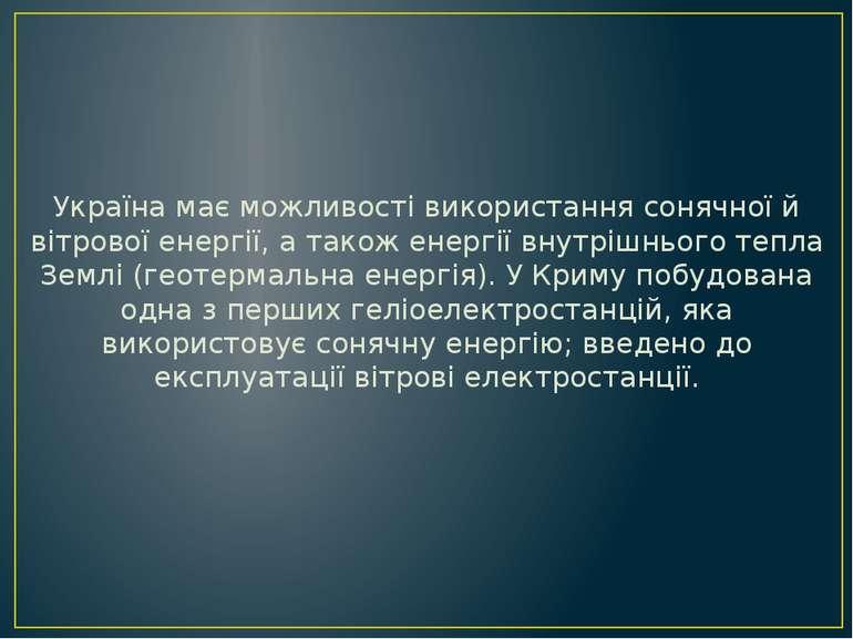 Україна має можливості використання сонячної й вітрової енергії, а також енер...