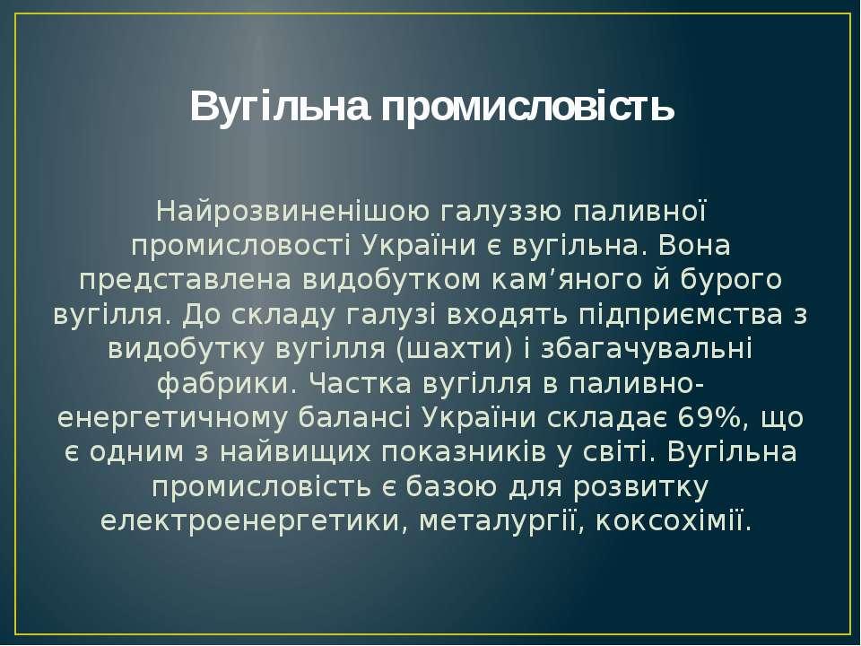 Вугільна промисловість Найрозвиненішою галуззю паливної промисловості України...
