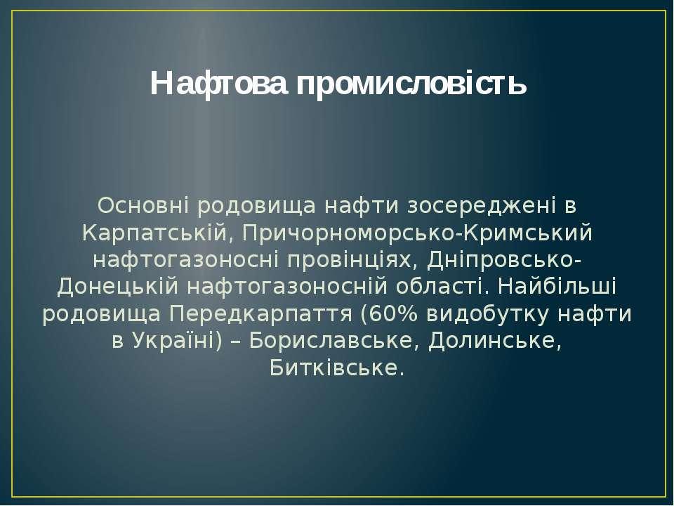Нафтова промисловість Основні родовища нафти зосереджені в Карпатській, Причо...
