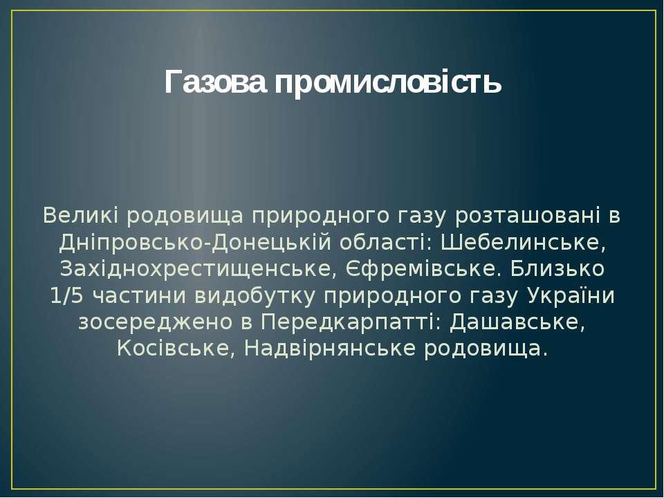 Газова промисловість Великі родовища природного газу розташовані в Дніпровськ...