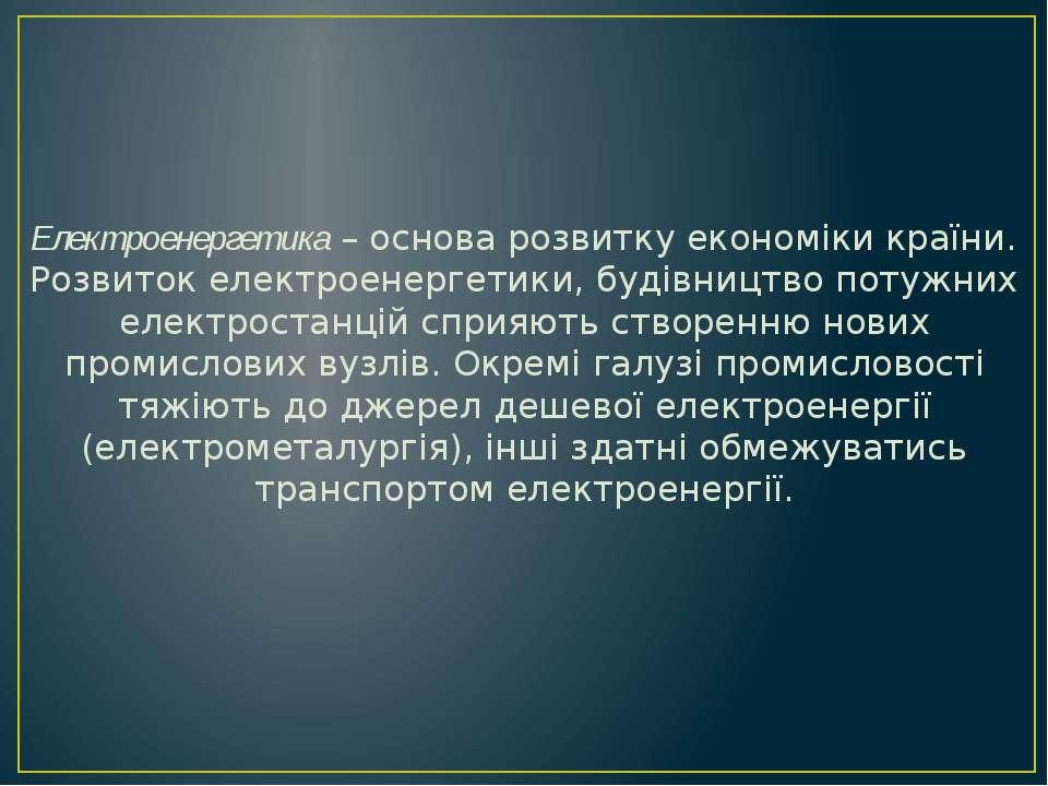 Електроенергетика – основа розвитку економіки країни. Розвиток електроенергет...