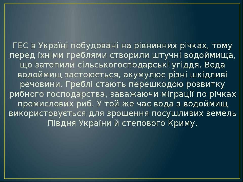 ГЕС в Україні побудовані на рівнинних річках, тому перед їхніми греблями ство...