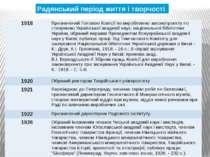 Радянський період життя і творчості 1918 Призначений ГоловоюКомiсiїпо виробле...