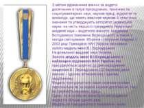З метою відзначення вчених за видатні досягнення в галузі природничих, техніч...