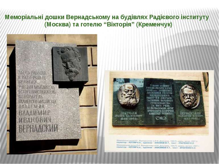Меморіальні дошки Вернадському на будівлях Радієвого інституту (Москва) та го...