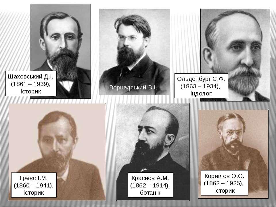 Шаховський Д.І. (1861 – 1939), історик Ольденбург С.Ф. (1863 – 1934), індолог...