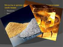 Металлы в целом обладают следующими физическими свойствами: Твердость. Звукоп...
