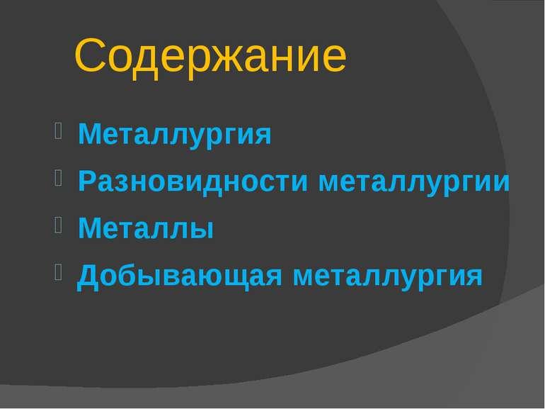 Содержание Металлургия Разновидности металлургии Металлы Добывающая металлургия