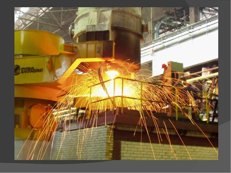 К металлургии примыкает разработка, производство и эксплуатация машин, аппара...